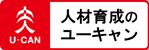 U-CAN 人材育成のユーキャン