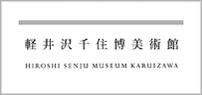 軽井沢千住博美術館